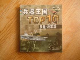 兵器王国TOP10:舰艇·战车篇 20开【每单快递7元封顶,8开和京新藏青甘蒙宁除外】