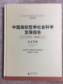 中国高校哲学社会科学发展报告(1978-2008):交叉学科