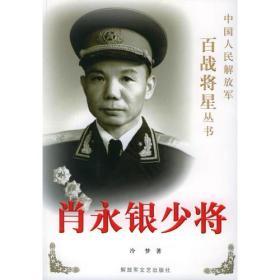 肖永银少将