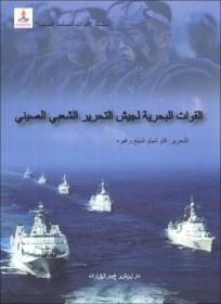 中国军队:中国人民解放军海军(阿拉伯文)未拆封