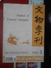文物季刊1994.3【总第14期 纪念丁村遗址发现四十周年专号 品相好】