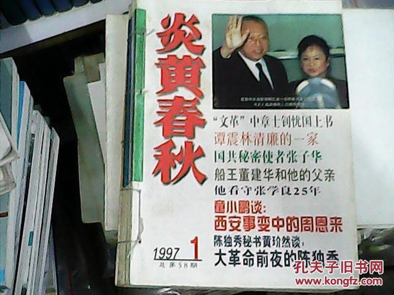 炎黄春秋1997年1 2 3 4 5 6 8 10 11 【1-6订成一册】