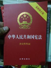 中华人民共和国宪法最新修正版(含宣誓誓词)