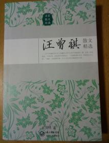 汪曾祺散文精选