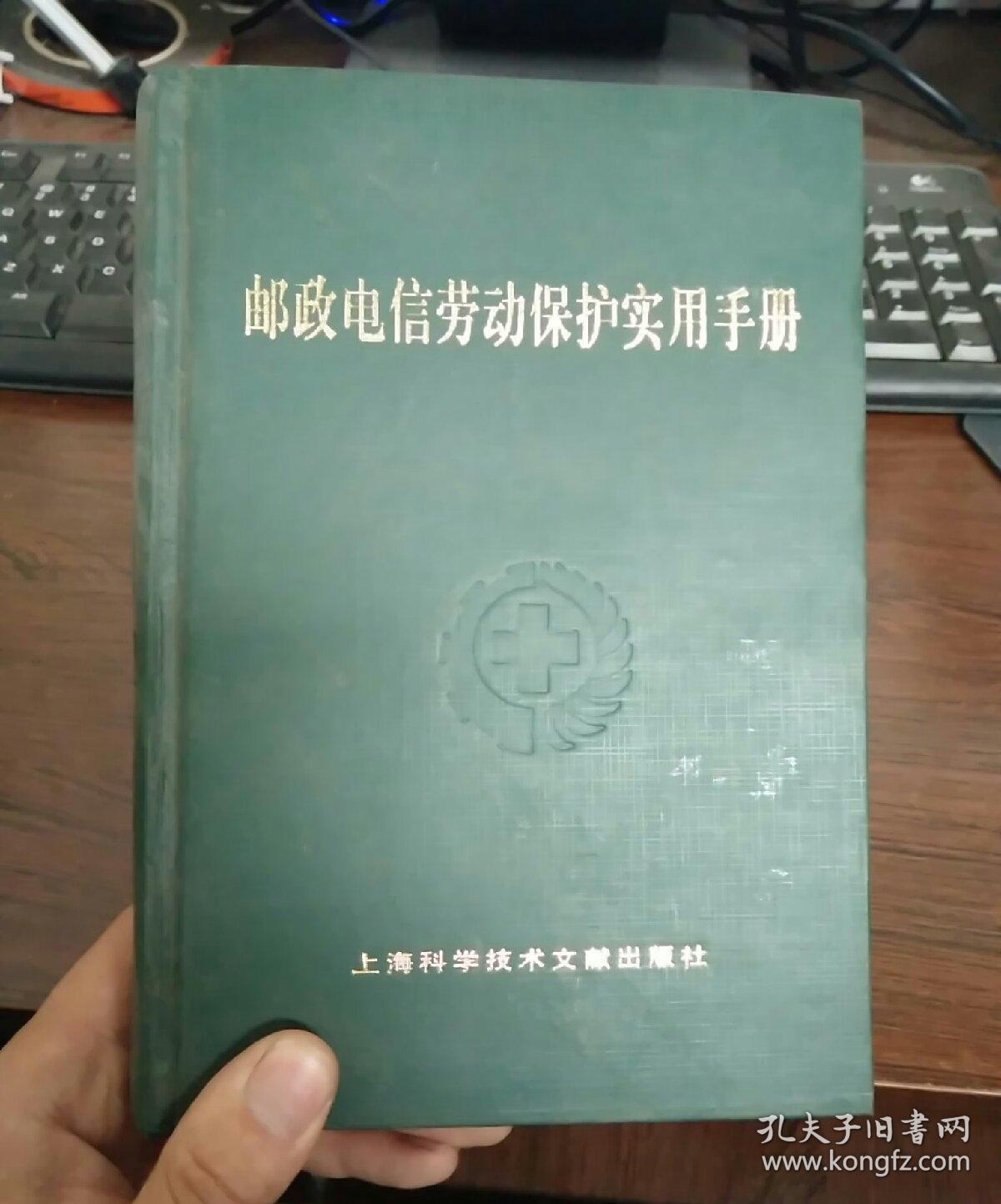 邮政电信劳动保护实用手册