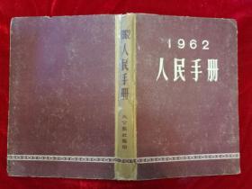 人民手册·1962年·硬精装