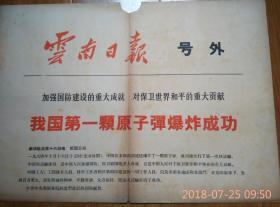 云南日报号外:第一颗原子弹爆炸