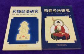 药师经法研究(第一.二辑)(第三.四辑)2册合售