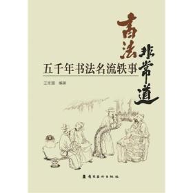 法非常道:五千年书法名流轶事