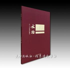 《文物501-700期总目索引》