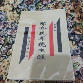 郑介民军统生涯签名书A4(4一150)