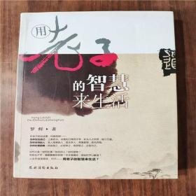 用老子的智慧来生活9787504857088   正版图书