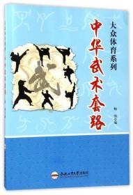 中华武术套路