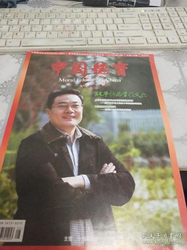 中国德育2013年第24期总第24期半月刊