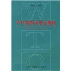 WTO规则中英文教程