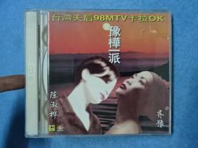 VCD-陈淑桦-齐豫