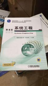 系统工程 第5五版 汪应洛 机械工业出版 9787111524144