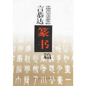 言恭达篆书篇/中国当代书法名家字帖