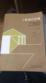 工程项目管理 第三3版 9787564162443 陆惠民东南大学出版社