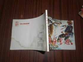 北京小学生连环画:林海雪原(1.3.4.5.6)五本合售