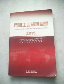 石油工业标准目录 2015