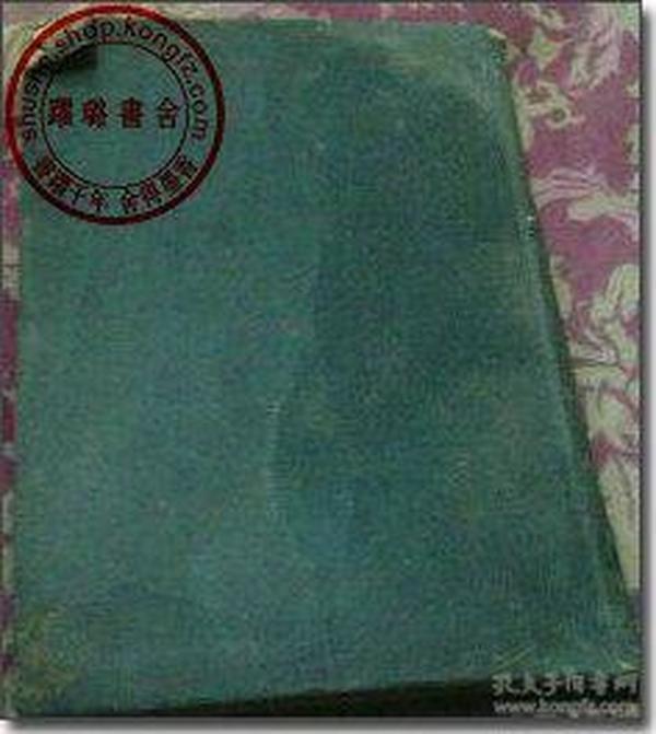 《展開畫法全集·前編》,日文原版, 松口峰太郎 著,日本展開畫法研究所出版發行,昭和九年(公元1934年)十一月二十日第1版,昭和十二年(公元1937年)六月十日印刷。32開本,藍色漆布面硬精裝。