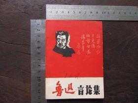 鲁迅言论集,年代不详,文革左右的无疑,品如图