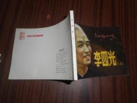 北京小学生连环画 李四光 上