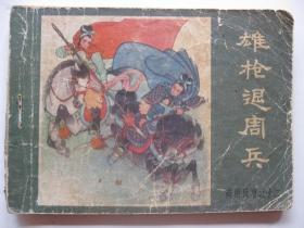 连环画小人书84年版薛刚反唐之十二【雄抢退周兵】