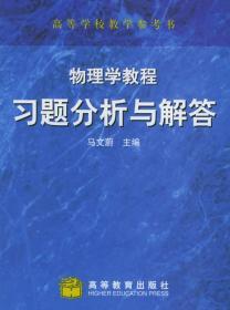 物理学教程习题分析与解答 9787040128161 马文蔚  高等教