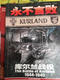 永不言败 库尔兰战役 1944 一 1945