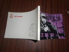 北京小学生连环画 保卫延安 下