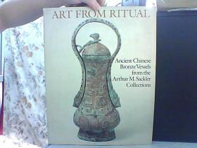 赛克勒青铜器 Art From Ritual: Ancient Chinese Bronze Vessels from the Arthur M. Sackler Collections 1983年