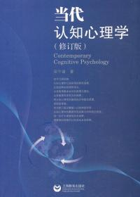 当代认知心理学 9787544449304 梁宁建 上海教育出版社