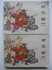 连环画小人书84年版兴唐传之二十五【对花枪】