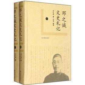 邓之诚文史札记(全2册)