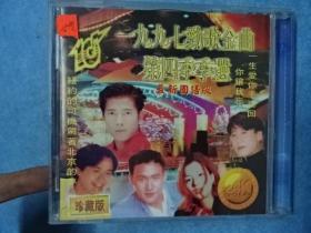 CD-1997劲歌金曲第四季季选