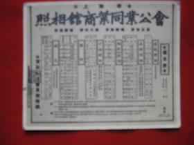 老上海市照相馆商业同业公会价目表1954年
