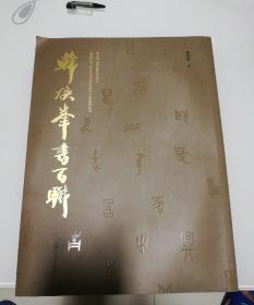 韩焕峰书百联  作者签赠本