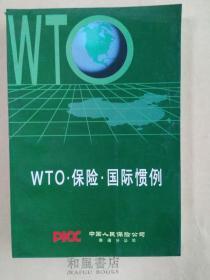 《WTO.保险.国际惯例》详细介绍国际经济贸易惯例与法规,普及必备知识