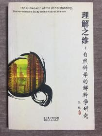 理解之维:自然科学的解释学研究:the fermeneutic study on the natural science