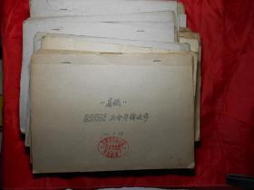 天津针织厂50-60年代服装加工、检验资料 18册(16开油印本、手写本,许多插图)