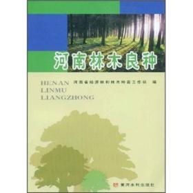 河南林木良种