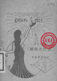 国语文作法-1931年版-(复印本)-国语小丛书