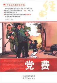 中华红色教育连环画--党费