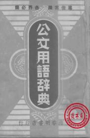 【复印件】公文用语辞典-1948年版-