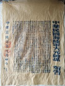 中华民国海陆军大元帅孙布告     用纸非常讲究