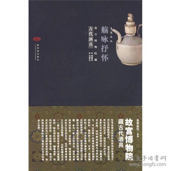 觞咏抒怀:故宫博物院藏古代酒具