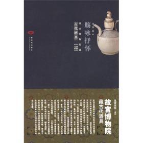 觞咏抒怀(故宫博物院藏古代酒具)