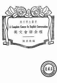 【复印件】英文会话全程-1946年版--英文学生丛书